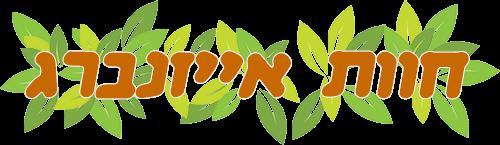 דבש חרובים - חוות אייזנברג
